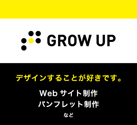 GROW UPデザインオフィス