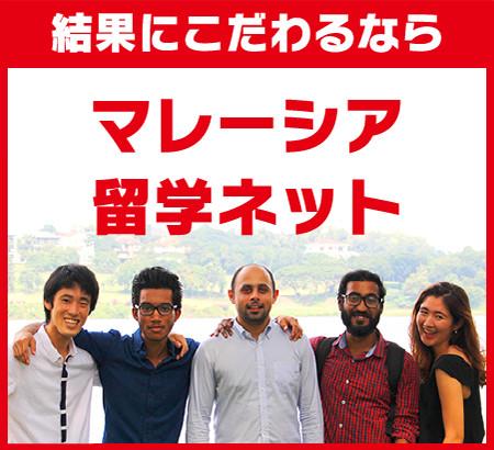 マレーシア留学ネット